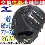 ファーストミット 硬式野球 ミズノ グローバルエリート  Hselection02 一塁手用 TK型 右投用 ブラック 1AJFH18300 2018年NEWモデル 一般用 グラブ袋プレゼント