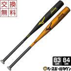 ミズノ 硬式金属バット グローバルエリート Jコング ミドルバランス 83cm 84cm 900g以上 日本製 1CJMH11183 1CJMH11183