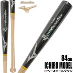 野球 硬式木製 メイプルバット ミズノ イチローモデル グローバルエリート 84cm 900g平均 1CJWH02884-IS51 2019後期 一般用