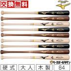 交換無料 野球 硬式木製 メイプルバット ミズノプロ ロイヤルエクストラ 84cm 平均890g 1CJWH17300 一般用 高校野球