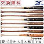 交換無料 ミズノ プロフェッショナル 硬式バット 大人 木製 メイプル 84cm 890g平均 1CJWH175 野球 一般用 高校野球