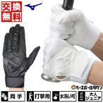 交換送料無料 ミズノ バッティンググローブ 両手用 一般 セレクトナインWG 高校野球ルール対応 1EJEH170 2020 バッティンググラブ 手袋 あすつく