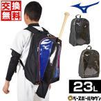 ミズノ バックパック 約23L 野球 ジュニア 1FJD0025 バット収納可年モデル リュックサック バッグ 野球バック 少年 子供