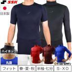 日本製 野球 SSK フィットアンダーシャツ ローネック 丸首 ハイネック 半袖  7分袖 一般用 限定 BU1516 男性 メンズ