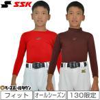 【ネコポス可】日本製 野球 SSK フィットアンダーシャツ ローネック 丸首 ハイネック 半袖  7分袖 ジュニア用 限定 BU1516 少年用 旧メール便可