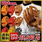 毎日あすつく 野球 グローブ ウイルソン 硬式用 Wilson Staff 内野手用 硬式野球 グラブ汚れ落としオマケ