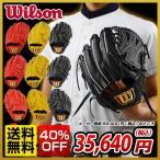 毎日あすつく 野球 グローブ ウイルソン 硬式用 2016 Wilson Staff 投手用 硬式野球 グラブ汚れ落としオマケ