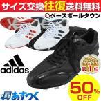 ショッピング野球 サイズ交換往復送料無料 スパイク アディダス 合成底 固定式金具 アディピュアT3 LOW 高校野球対応品 靴 B_SH
