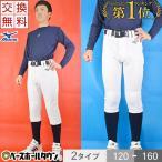 野球 ユニフォームパンツ ミズノ 選べる3タイプ 練習着 ジュニア レギュラー ショート ガチパンツ