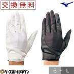 ショッピング高校野球 野球 守備用手袋 ミズノプロ mizuno 守備片手用 高校野球ルール対応モデル 2EG154 2EG155
