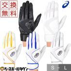 バッティング用手袋ホワイト ホワイトアシックス3121A251 20