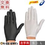 交換無料 アシックス 守備用手袋 片手用 左手用 インナーグローブ 高校野球ルール対応 3121A352 メール便可