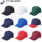 アシックス 野球 帽子 ゲームキャップ 角丸型 六方タイプ 3123A340 野球帽 練習帽 ベースボールキャップ