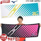 ミズノ MIZUNO スポーツタオル 32JY610101