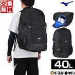 バッグ 約40L ミズノ チームバックパック40L 6ポケット 33JD0101 リュックサック デイパック 部活 合宿 遠征 通学 修学旅行