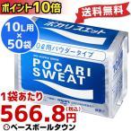 ポカリスエット 粉末 10L用 50袋 5ケース 大塚製薬