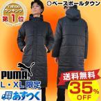 プーマ PUMA パデッドロングコート ブラック 516090 中綿 アウター ベンチコート メンズ 防寒