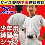 野球 ミズノ 少年用練習着シャツ メッシュ 52MJ788 練習用ユニフォーム ジュニア