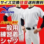 ミズノ mizuno 野球用練習着 ユニフォーム メッシュシャツ 52MW788
