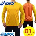毎日あすつく アシックス 野球 ゴールドステージ トレーニングロングTシャツ 長袖シャツ 吸汗速乾性 トレーニングウエア 2016後期 秋冬ウエア WW5
