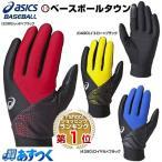 ウォームアップ用手袋 両手用 野球 防寒 アシックス フリース タッチパネル対応 2017後期限定モデル BEG-76 スマホ対応
