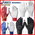 バッティンググローブ 野球 アシックス ゴールドステージ バッティング用手袋 両手用 高校野球対応カラー有 バッティング手袋 取寄