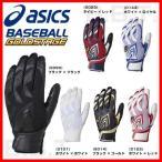バッティンググローブ 両手用 アシックス ゴールドステージ SPEED AXEL バッティング用手袋 2017 両手 一般用 高校野球ルール対応カラーあり BEG17Sメンズ
