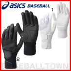 バッティンググローブ 野球 アシックス バッティング用手袋 両手用 高校野球対応カラー有 バッティング手袋 取寄
