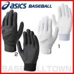 バッティンググローブ 野球 アシックス バッティング用手袋 両手用 3双組 3組セット 高校野球対応カラー有 バッティング手袋 取寄