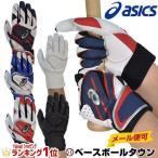 バッティンググローブ 両手用 アシックス NEOREVIVE バッティング用手袋 高校野球ルール対応カラーあり BEG272 一般用・ジュニア用  バッティンググラブ画像