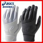 ショッピング高校野球 毎日あすつく ネコポス可 両手用 バッティング手袋 野球 アシックス バッティンググラブ 高校野球ルール対応 2016後期限定 旧メール便可