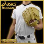 毎日あすつく グローブ 一般硬式用 野球 アシックス ゴールドステージ SPEED AXEL スピードアクセル 投手用 2016後期限定モデル 野球小物プレゼント