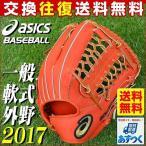 グローブ 野球 軟式 右投げ アシックス 外野手 サイズ11 Rオレンジ×Lブラウン ゴールドステージ ロイヤルロード BGR7CU-2227 2017 グラブ袋プレゼント P5_GRB