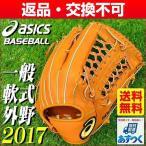 グローブ 野球 軟式 右投げ アシックス 外野手用 サイズ11 ライトブラウン ゴールドステージ ロイヤルロード BGR7CU-27-LH 2017 グラブ袋プレゼント P5_GRB