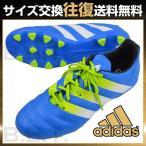 毎日あすつく サイズ交換往復送料無料 サッカー館 サッカースパイク アディダス エース16.3HGLE 靴