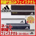 文字刺繍入り アディダス フェイスタオル 34×80cm テリーループ BIP32 adidas スポーツタオル 旧メール便可
