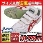 毎日あすつく サイズ交換往復送料無料 スパイク アシックス 野球 革底金具スパイク ローカット 限定モデル シューズ 靴