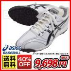 ショッピングアップシューズ 毎日あすつく 野球 トレーニングシューズ アシックス アップシューズ 限定モデル 靴