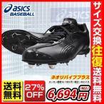 ショッピング野球 毎日あすつく 野球 スパイク 金具固定式 アシックス asics ネオリバイブプラス NEOREVIVEPLUS SFS105 合成底 セール SALE 靴