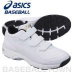 ショッピングトレーニングシューズ トレーニングシューズ 野球 アシックス ゴールドステージ ビートインパクト プラス 25.0〜30.0cm 取寄