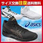 ショッピングバスケットボールシューズ 40%OFF バスケットボールシューズ asics アシックス ゲルトライフォース2 TBF325 バッシュ メンズ 男性 一般