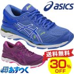 アシックス ASICS レーシングシューズ レディース トレーニング LADY GEL-KAYANO 24 レディ ゲルカヤノ 24 TJG758 ジョギング ランニング マラソン