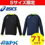 S・XOサイズのみ アシックス asics メンズ クロスジャケット 長袖 一般用 フットボール フットサル サッカー館 XST174 ピステ Vジャン プレジャン