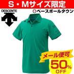 野球 デサント ポロシャツ タフポロライト WW5