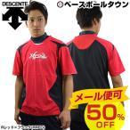 ベースボールシャツ 半袖 XGN デサント ハイブリッド ベーT Tシャツ ウォームアップシャツ ピステシャツ プラシャツ トレーニングシャツ DBX-3600Aメンズ