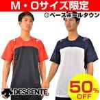 ベースボールシャツ 半袖 XGN デサント ベーT Tシャツ ウォームアップシャツ ピステシャツ プラシャツ トレーニングシャツ DBX-5600A 春夏物メンズ
