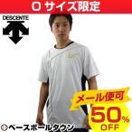 ネコポス可 ベースボールシャツ 半袖 XGN デサント ハイブリッド ベーT Tシャツ ウォームアップシャツ ピステシャツ プラシャツ トレーニングシャツ DBX-5602A