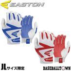 メール便可 イーストン 野球 バッティンググローブ 両手用 Z3 BTG17Z3 バッティング手袋 革手 2017