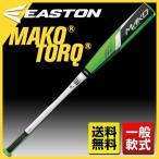 毎日あすつく イーストン 一般軟式野球用 コンポジットバット MAKO TORQ グリーン×ホワイト トップミドルバランス 2016年モデル