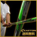 毎日あすつく イーストン 一般軟式野球用 アルミバット 金属バット S3 グレイ×グリーン トップミドルバランス 2016年モデル